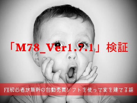 タイトル画像EA検証M78_Ver1.7.1.jpg