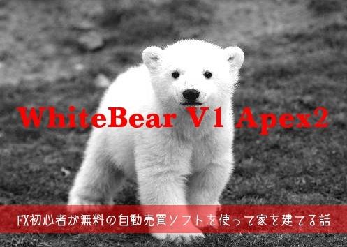 タイトル画像EA検証WhiteBear1Apex2.jpg