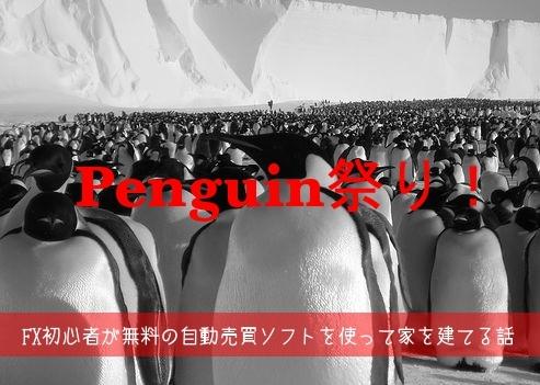 タイトル画像penguin祭り.jpg
