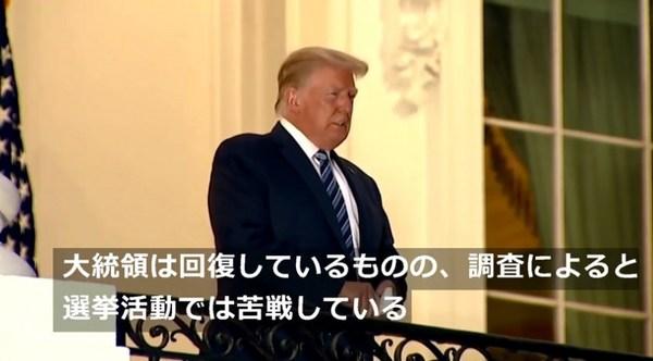 トランプ大統領コロナ感染から回復.jpg