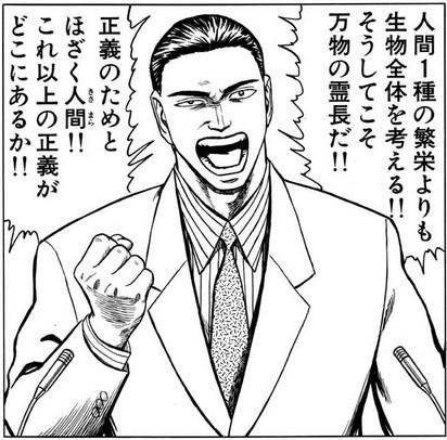 万物の霊長.jpg