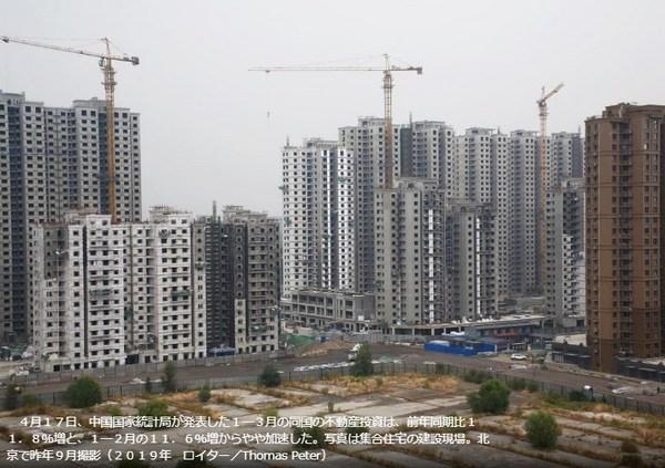 中国不動産投資が増えている?.jpg