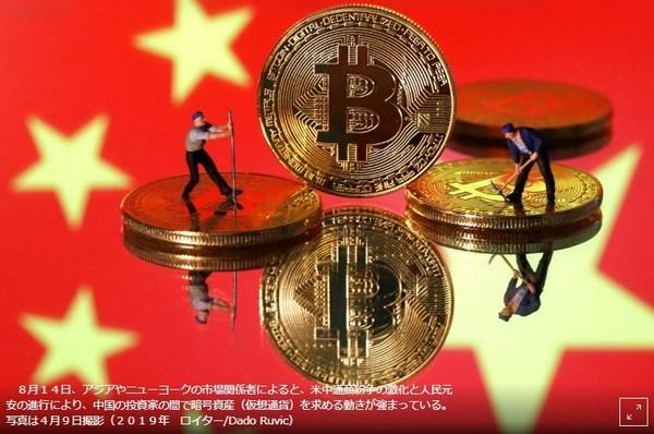中国投資家仮想通貨へ.jpg