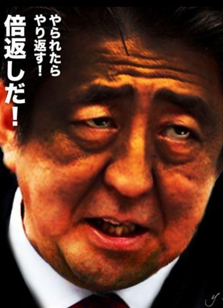 安倍首相倍返し.jpg