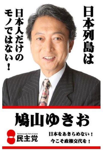 日本列島は日本人だけのものではない.jpg