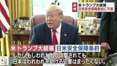 日米安保不平等.jpg