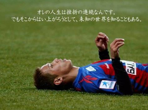 本田圭佑名言4.jpg