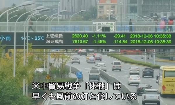 米中貿易摩擦、早くも風前の灯火.jpg