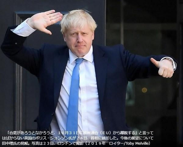 英ジョンソン首相就任.jpg