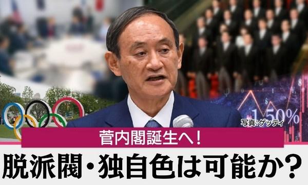 菅総理大臣2020脱派閥・独自色は可能か?.jpg