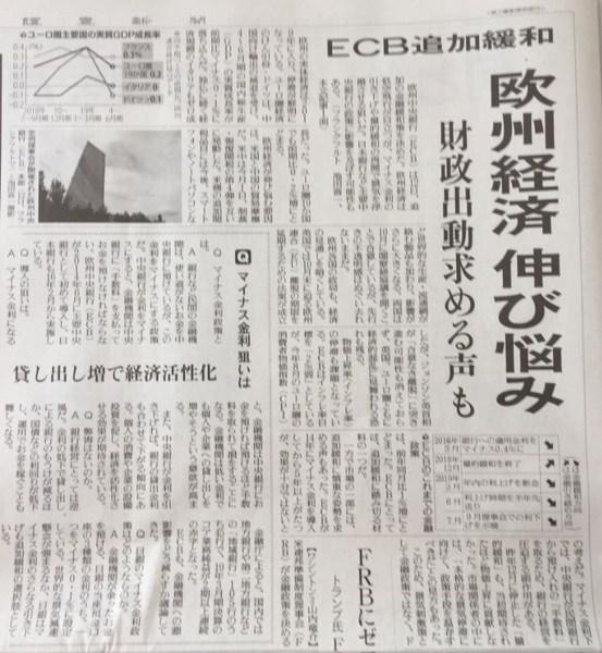 ECB金融緩和再開2019読売新聞2.jpg
